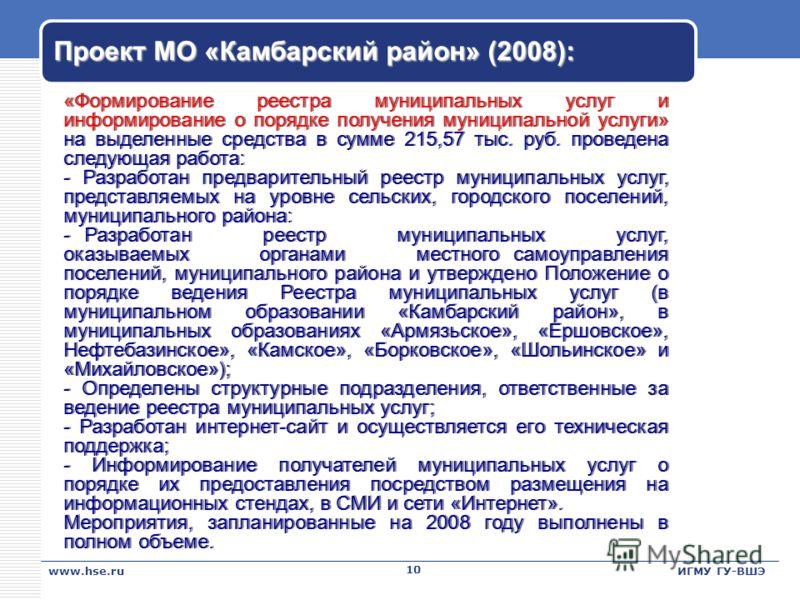 Проект МО «Камбарский район» (2008): 10 «Формирование реестра муниципальных услуг и информирование о порядке получения муниципальной услуги» на выделенные средства в сумме 215,57 тыс. руб. проведена следующая работа: - Разработан предварительный реес