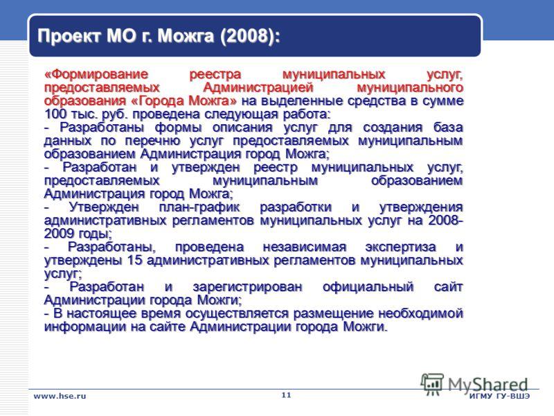 Проект МО г. Можга (2008): 11 «Формирование реестра муниципальных услуг, предоставляемых Администрацией муниципального образования «Города Можга» на выделенные средства в сумме 100 тыс. руб. проведена следующая работа: - Разработаны формы описания ус