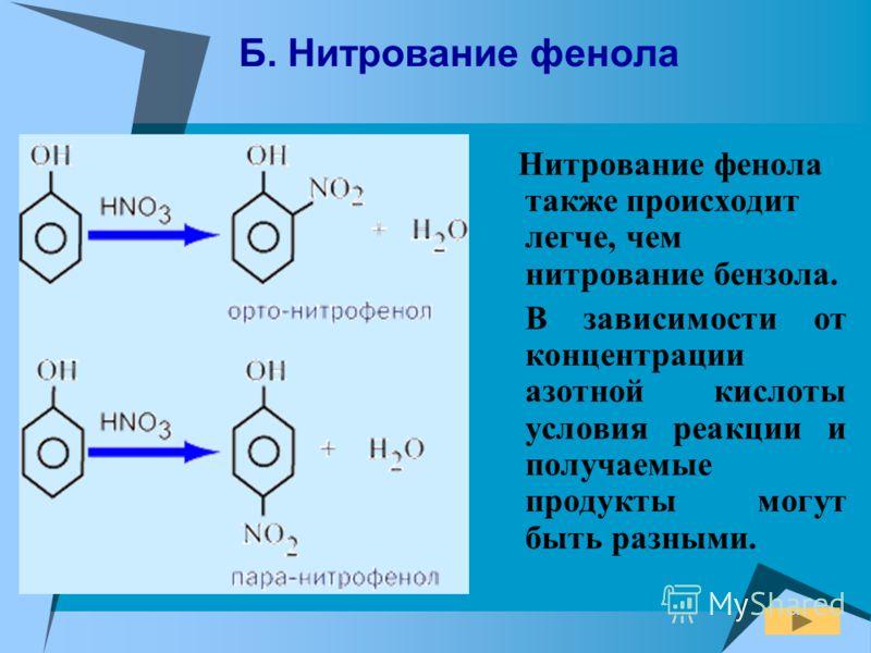 Б. Нитрование фенола Нитрование фенола также происходит легче, чем нитрование бензола. В зависимости от концентрации азотной кислоты условия реакции и получаемые продукты могут быть разными.