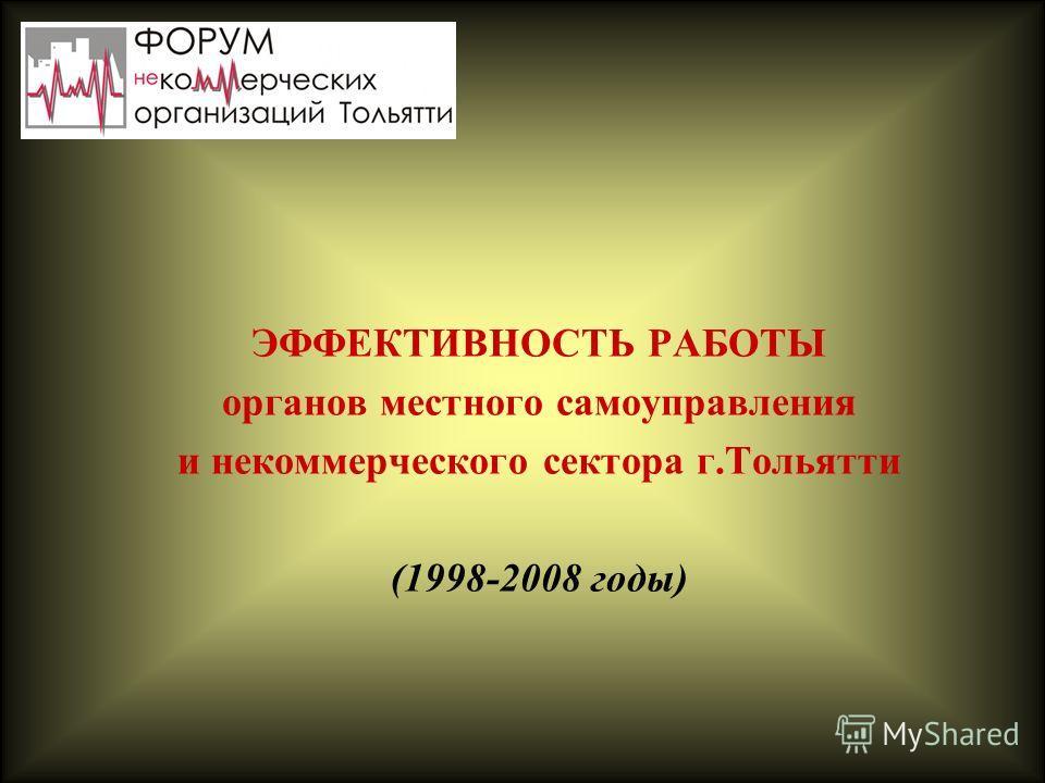 ЭФФЕКТИВНОСТЬ РАБОТЫ органов местного самоуправления и некоммерческого сектора г.Тольятти (1998-2008 годы)