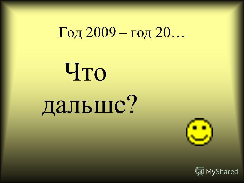 Год 2009 – год 20… Что дальше?