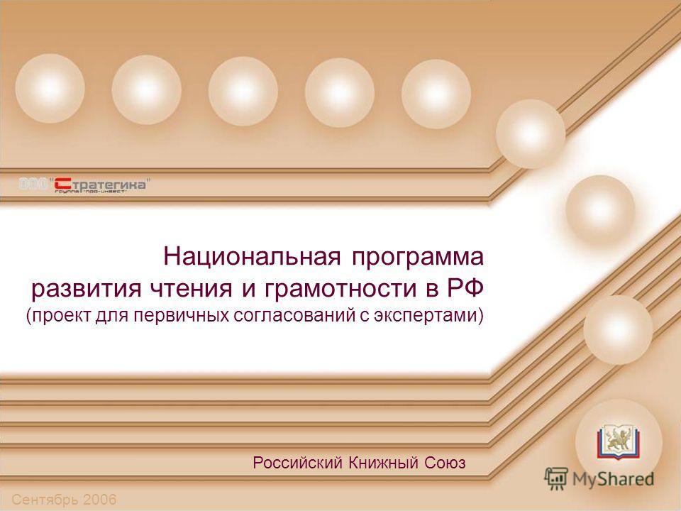 Российский Книжный Союз Национальная программа развития чтения и грамотности в РФ (проект для первичных согласований с экспертами) Сентябрь 2006