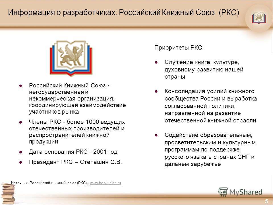 5 Информация о разработчиках: Российский Книжный Союз (РКС) Российский Книжный Союз - негосударственная и некоммерческая организация, координирующая взаимодействие участников рынка Члены РКС - более 1000 ведущих отечественных производителей и распрос