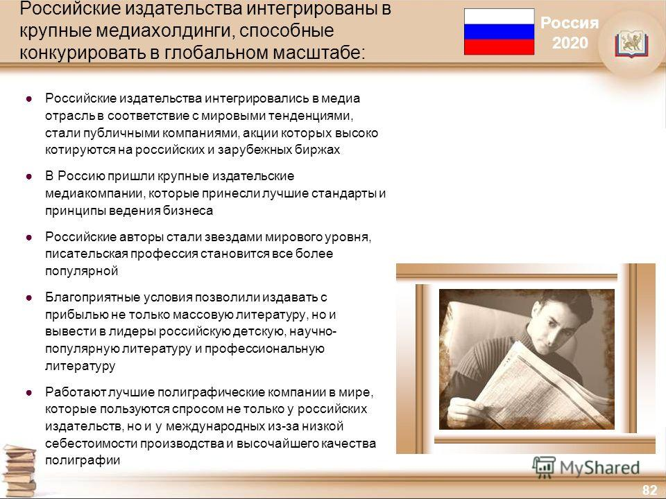 82 Российские издательства интегрированы в крупные медиахолдинги, способные конкурировать в глобальном масштабе: Российские издательства интегрировались в медиа отрасль в соответствие с мировыми тенденциями, стали публичными компаниями, акции которых