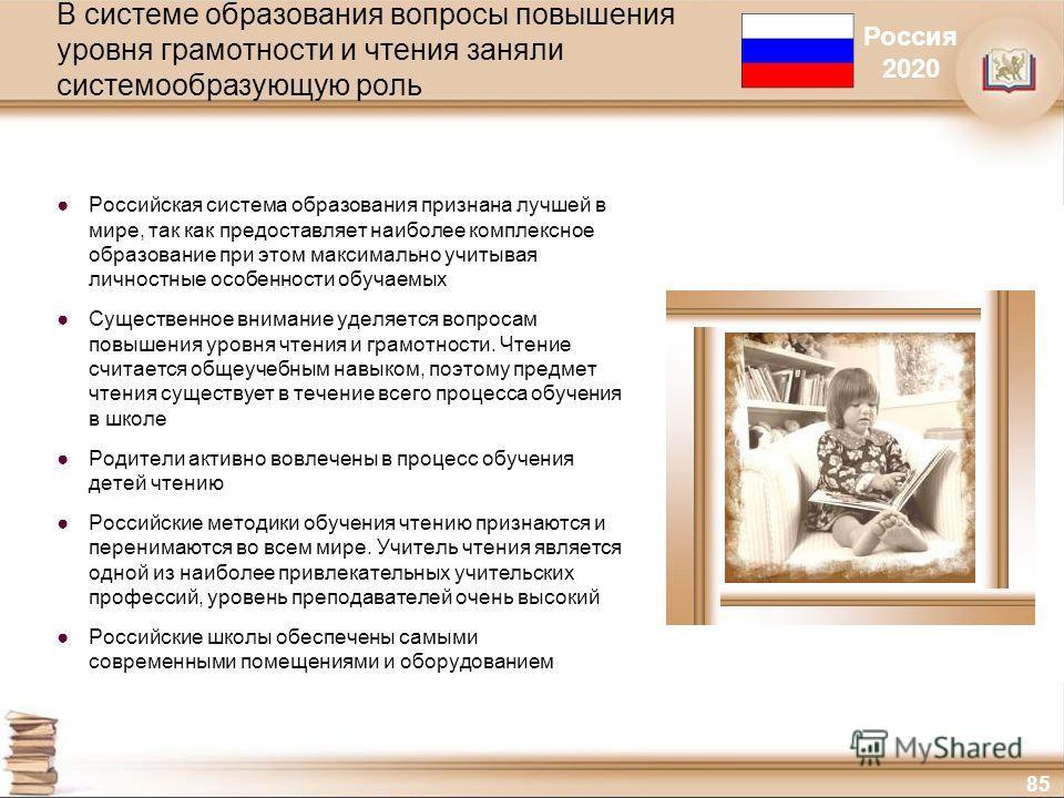 85 В системе образования вопросы повышения уровня грамотности и чтения заняли системообразующую роль Российская система образования признана лучшей в мире, так как предоставляет наиболее комплексное образование при этом максимально учитывая личностны