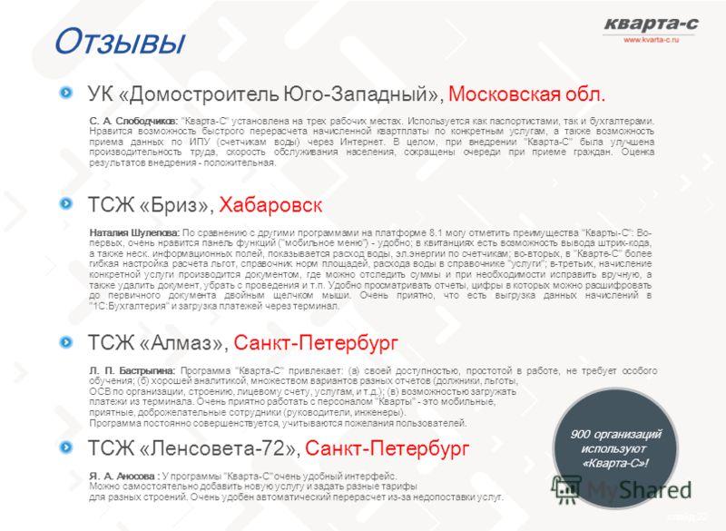 слайд 22 Отзывы УК «Домостроитель Юго-Западный», Московская обл. С. А. Слободчиков: