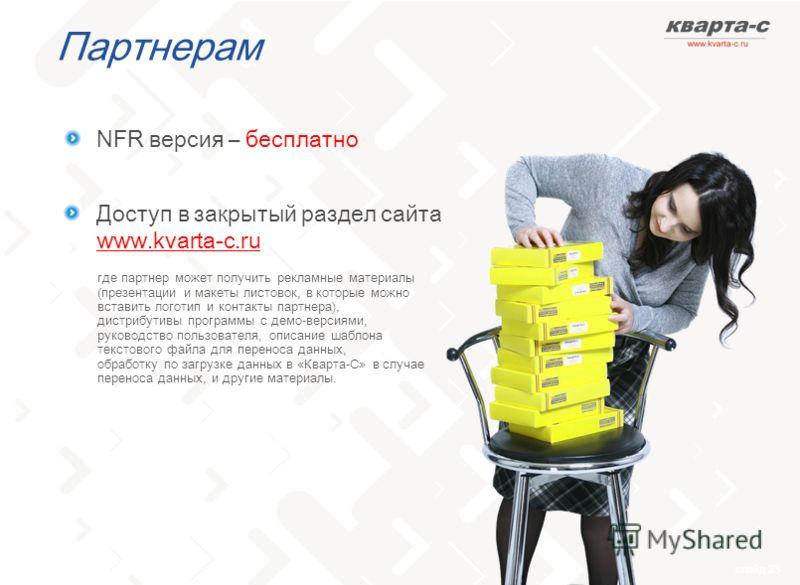 слайд 23 Партнерам NFR версия – бесплатно Доступ в закрытый раздел сайта www.kvarta-c.ru где партнер может получить рекламные материалы (презентации и макеты листовок, в которые можно вставить логотип и контакты партнера), дистрибутивы программы с де