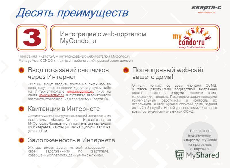 слайд 9 Десять преимуществ Ввод показаний счетчиков через Интернет Программа «Кварта-С» интегрирована с web-порталом MyCondo.ru Manage Your CONDOminium (с английского): «Управляй своим домом!» Жильцы могут вводить показания счетчиков по воде, газу, э