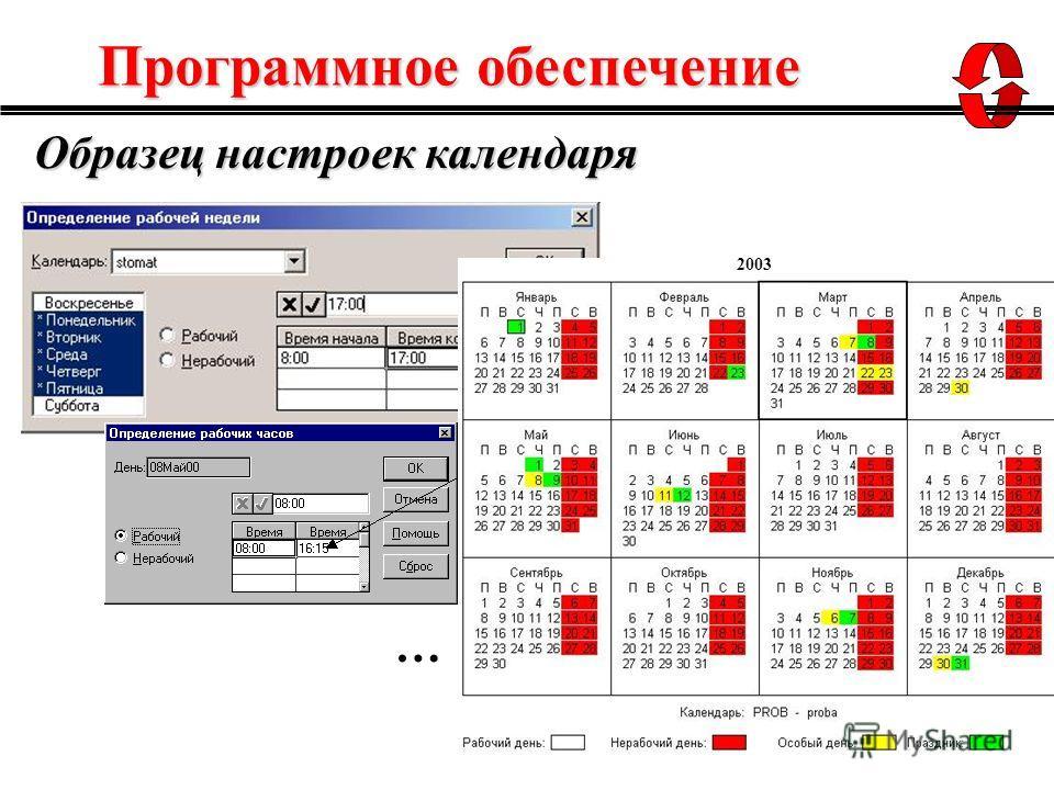 Сокращенный рабочий предпраздничный день Образец настроек календаря 2003 … Программное обеспечение