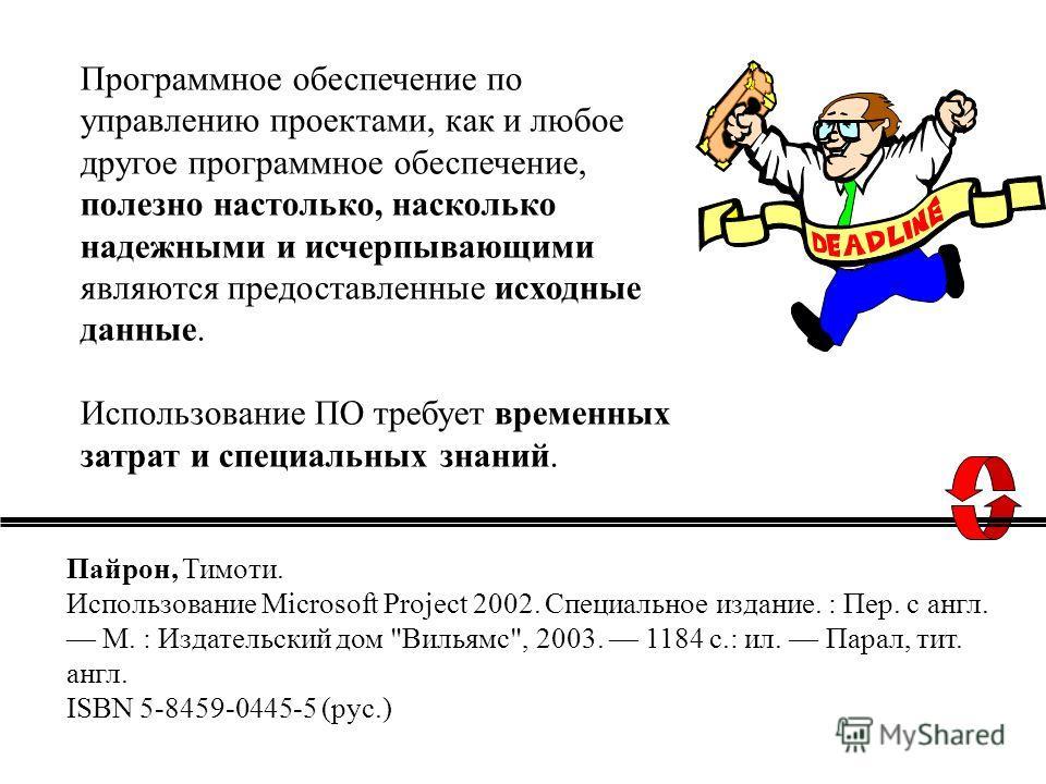 Пайрон, Тимоти. Использование Microsoft Project 2002. Специальное издание. : Пер. с англ. М. : Издательский дом