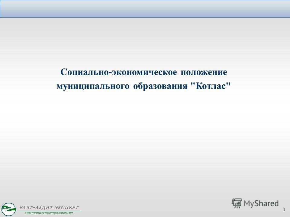 Социально-экономическое положение муниципального образования Котлас 4