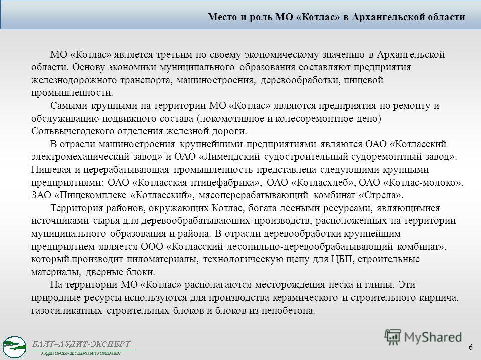 6 Место и роль МО «Котлас» в Архангельской области МО «Котлас» является третьим по своему экономическому значению в Архангельской области. Основу экономики муниципального образования составляют предприятия железнодорожного транспорта, машиностроения,