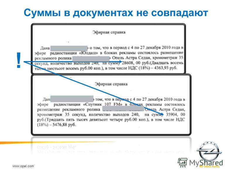 www.opel.com Суммы в документах не совпадают !