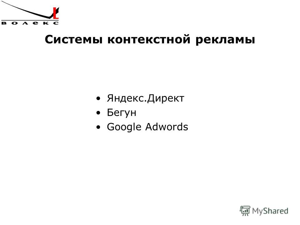 Системы контекстной рекламы Яндекс.Директ Бегун Google Adwords