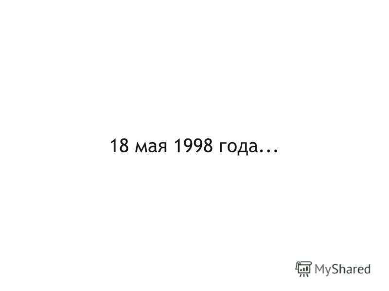 18 мая 1998 года...