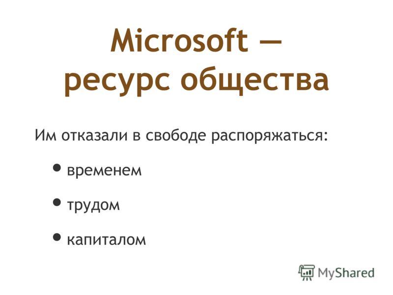 Microsoft ресурс общества Им отказали в свободе распоряжаться: временем трудом капиталом
