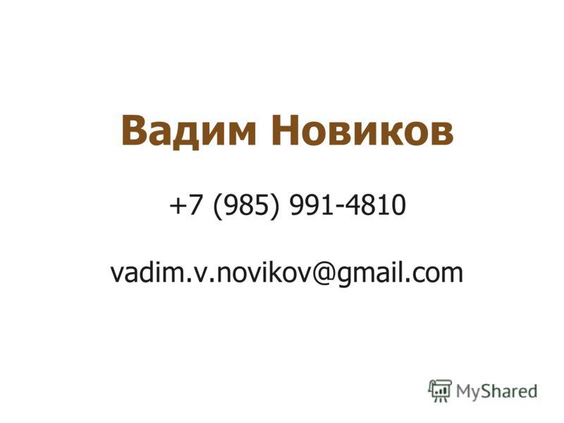 Вадим Новиков +7 (985) 991-4810 vadim.v.novikov@gmail.com