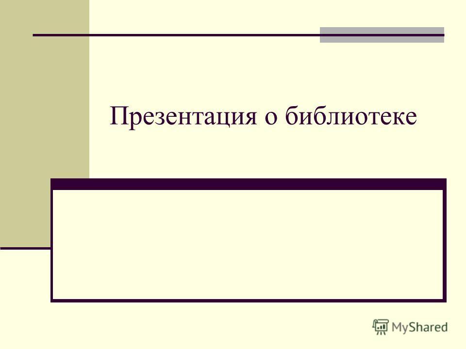 Презентация о библиотеке