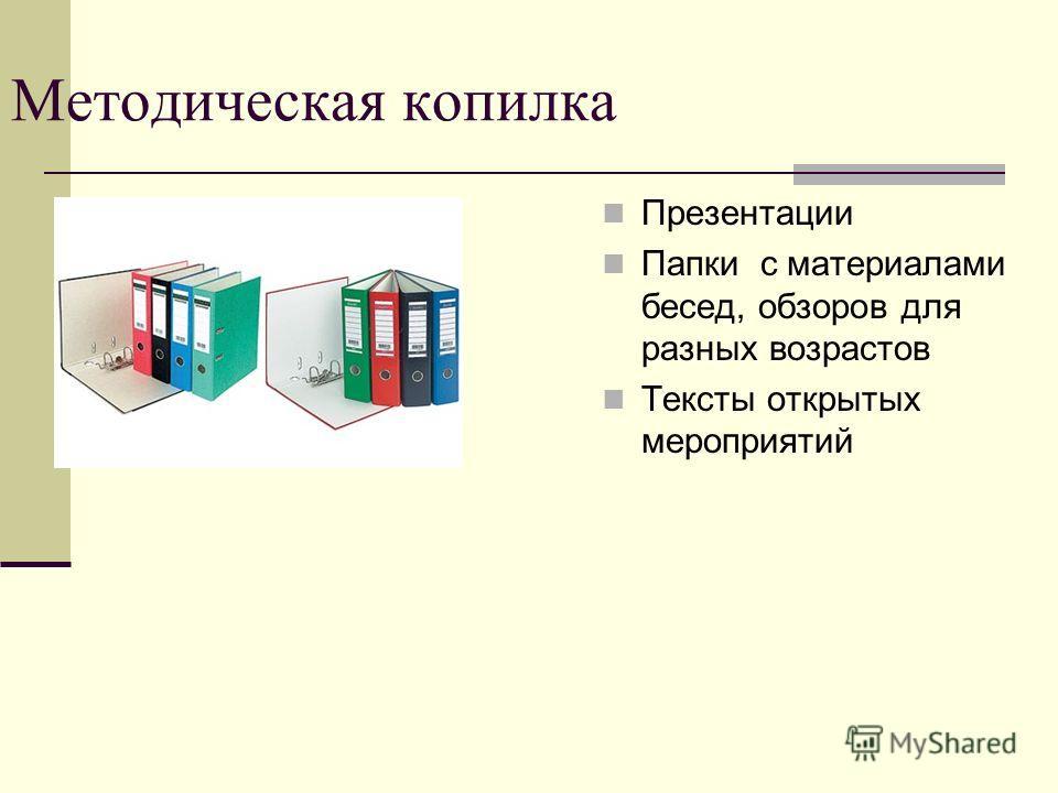 Методическая копилка Презентации Папки с материалами бесед, обзоров для разных возрастов Тексты открытых мероприятий