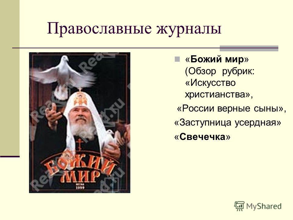 Православные журналы «Божий мир» (Обзор рубрик: «Искусство христианства», «России верные сыны», «Заступница усердная» «Свечечка»
