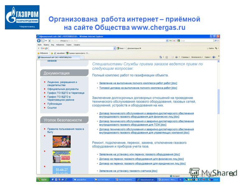 18 Организована работа интернет – приёмной на сайте Общества www.chergas.ru