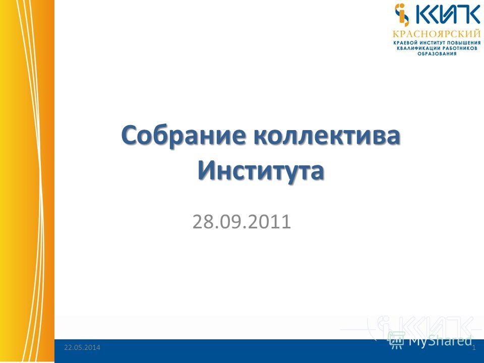22.05.20141 Собрание коллектива Института 28.09.2011