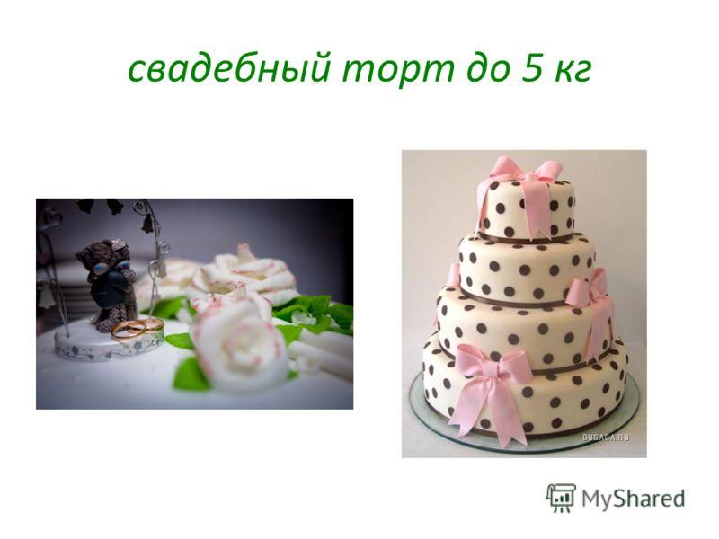 свадебный торт до 5 кг