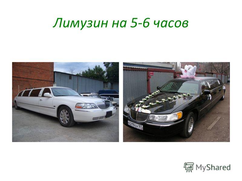 Лимузин на 5-6 часов