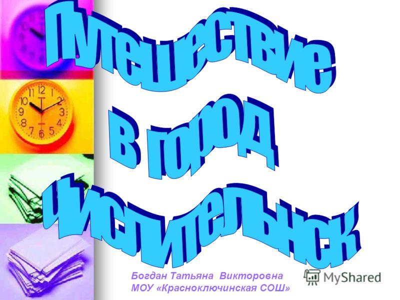 Богдан Татьяна Викторовна МОУ «Красноключинская СОШ»