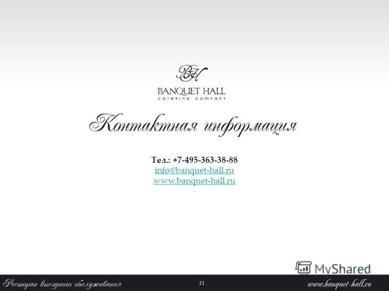 Тел.: +7-495-363-38-88 info@banquet-hall.ru www.banquet-hall.ru