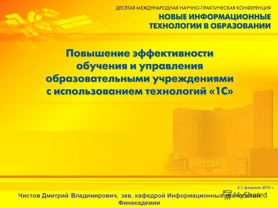 2-3 февраля 2010 г. Чистов Дмитрий Владимирович, зав. кафедрой Информационных технологий Финакадемии