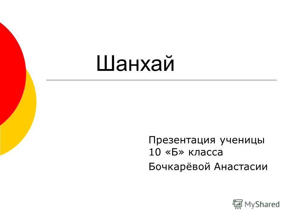 Шанхай Презентация ученицы 10 «Б» класса Бочкарёвой Анастасии