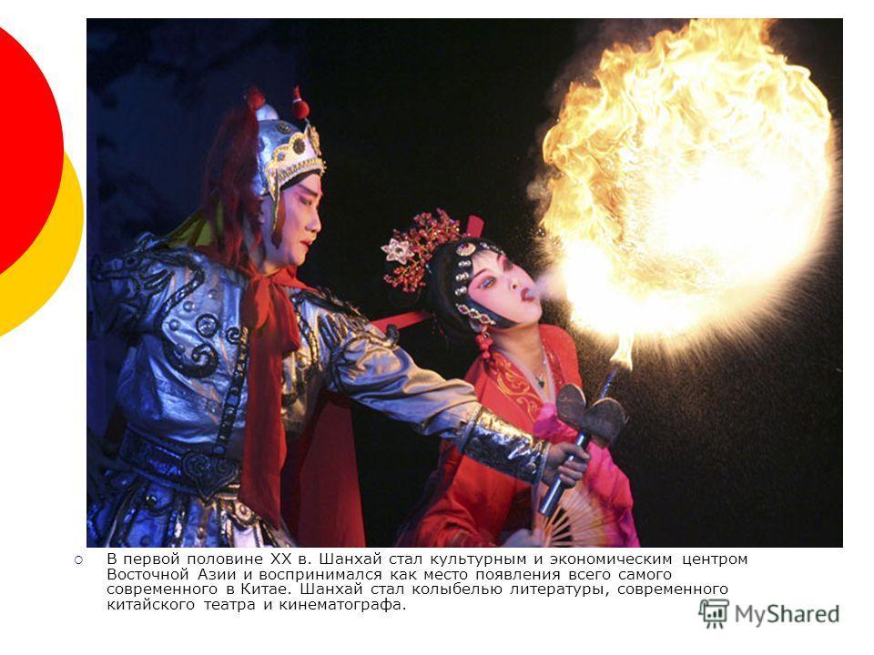 В первой половине XX в. Шанхай стал культурным и экономическим центром Восточной Азии и воспринимался как место появления всего самого современного в Китае. Шанхай стал колыбелью литературы, современного китайского театра и кинематографа.
