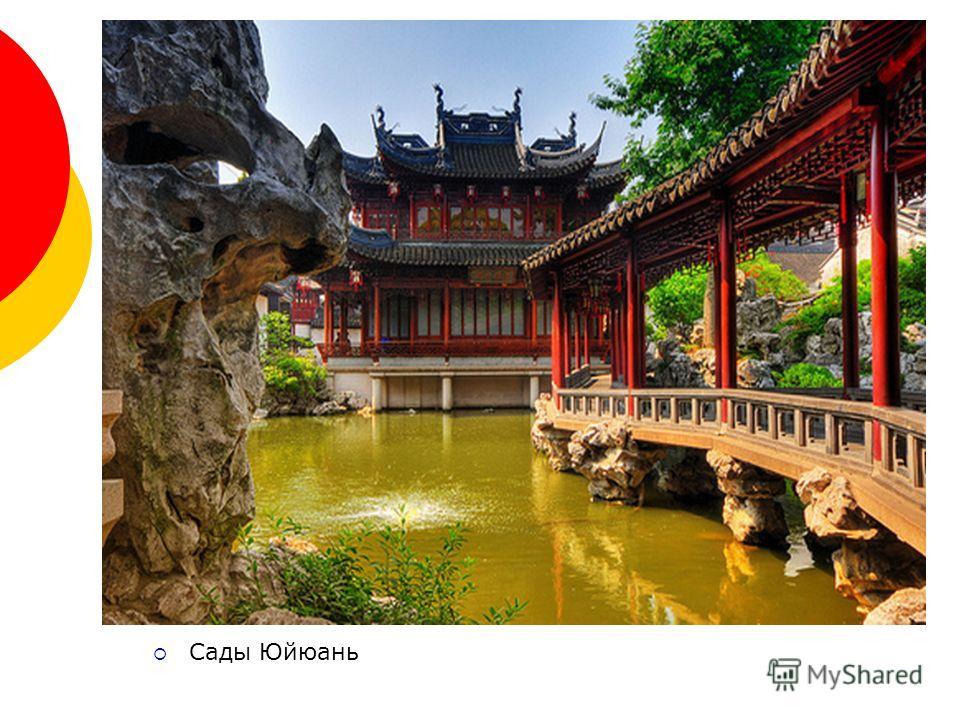 Сады Юйюань