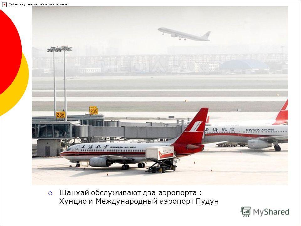Шанхай обслуживают два аэропорта : Хунцяо и Международный аэропорт Пудун