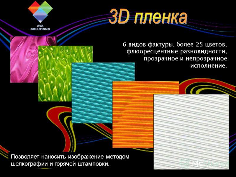 6 видов фактуры, более 25 цветов, флюоресцентные разновидности, прозрачное и непрозрачное исполнение. Позволяет наносить изображение методом шелкографии и горячей штамповки.