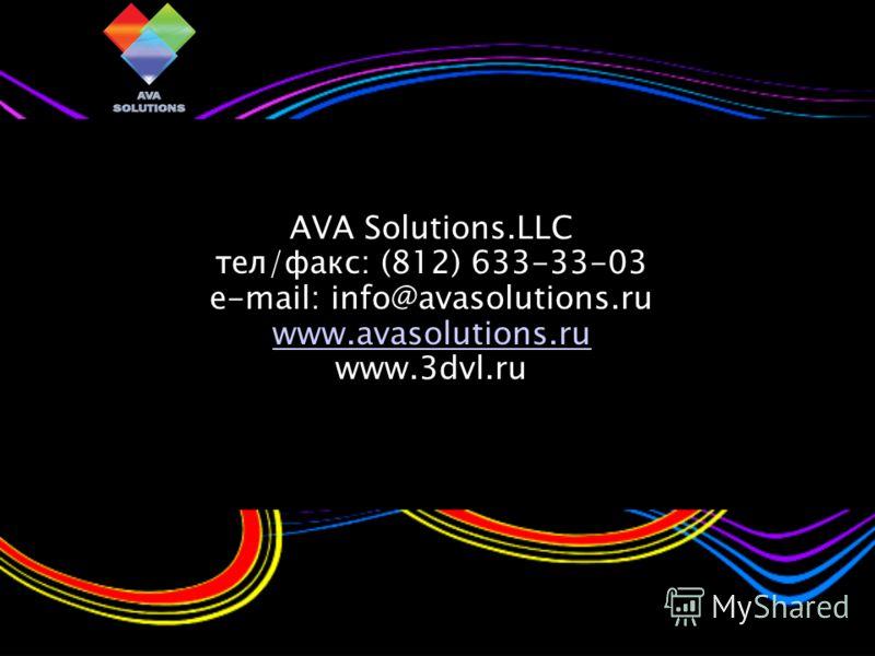 AVA Solutions.LLC тел/факс: (812) 633-33-03 e-mail: info@avasolutions.ru www.avasolutions.ru www.3dvl.ru www.avasolutions.ru
