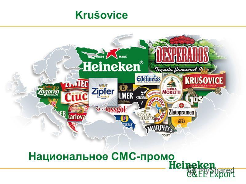 Krušovice Национальное СМС-промо