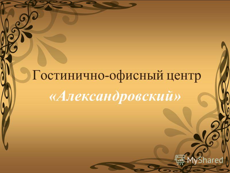 Гостинично-офисный центр «Александровский»