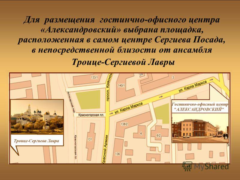 Для размещения гостинчно-офисного центра «Александровский» выбрана площадка, расположенная в самом центре Сергиева Посада, в непосредственной близости от ансамбля Троице-Сергиевой Лавры