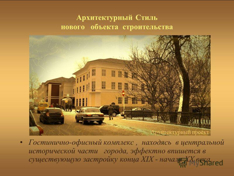Архитектурный Стиль нового объекта строительства Гостинично-офисный комплекс, находясь в центральной исторической части города, эффектно впишется в существующую застройку конца XIX - начала XX века. Архитектурный проект