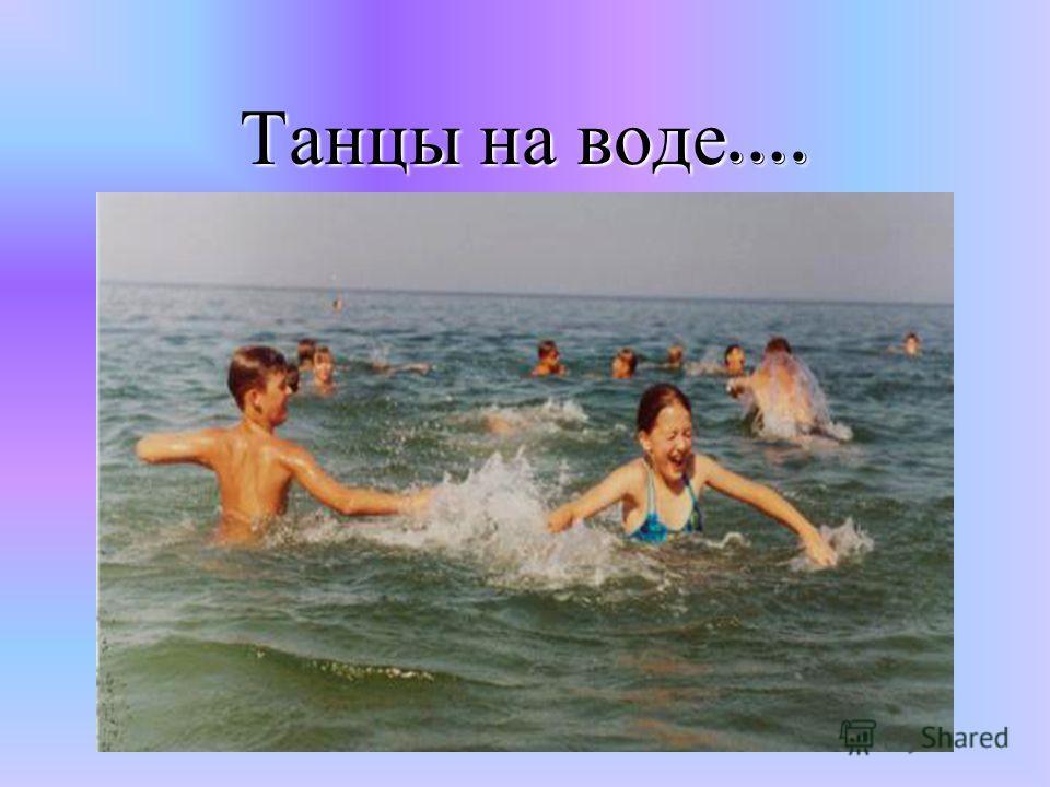 Танцы на воде ….