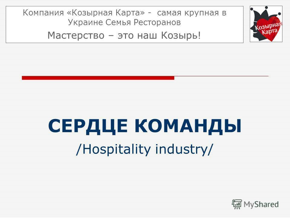 СЕРДЦЕ КОМАНДЫ /Hospitality industry/ Компания «Козырная Карта» - самая крупная в Украине Семья Ресторанов Мастерство – это наш Козырь!