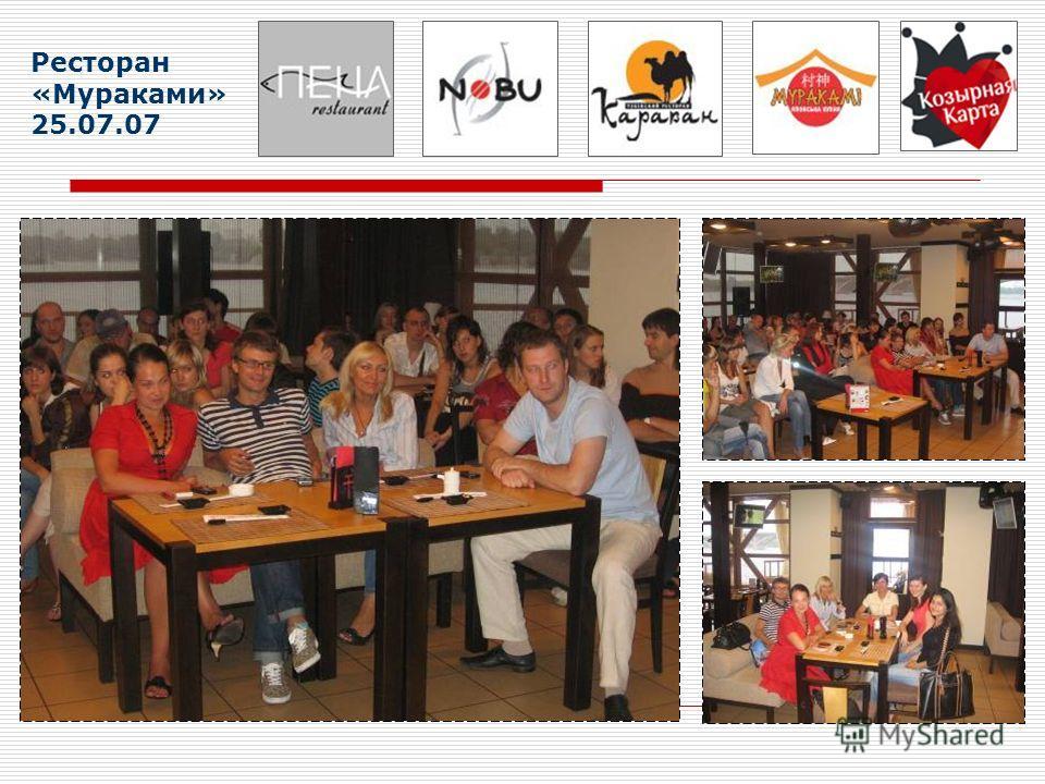 Ресторан «Мураками» 25.07.07