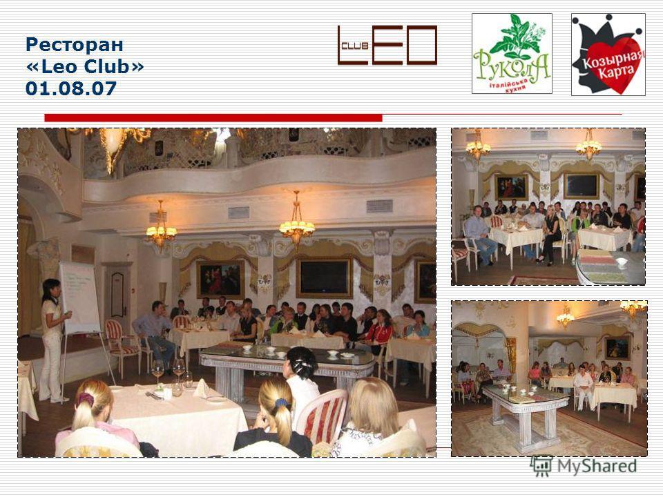 Ресторан «Leo Club» 01.08.07