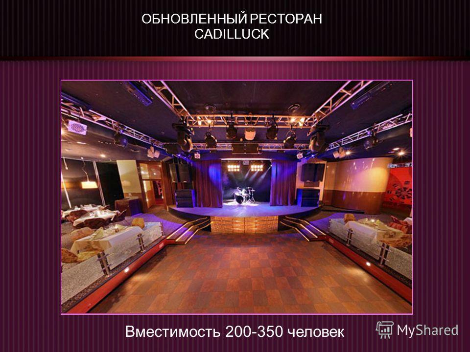 ОБНОВЛЕННЫЙ РЕСТОРАН CADILLUCK Вместимость 200-350 человек