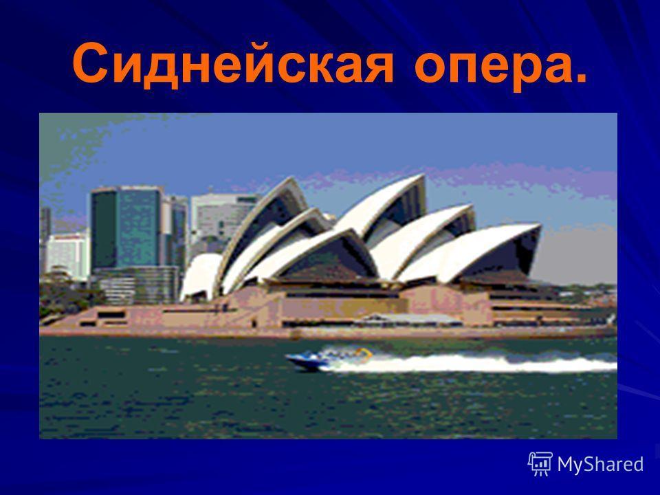 Сиднейская опера.