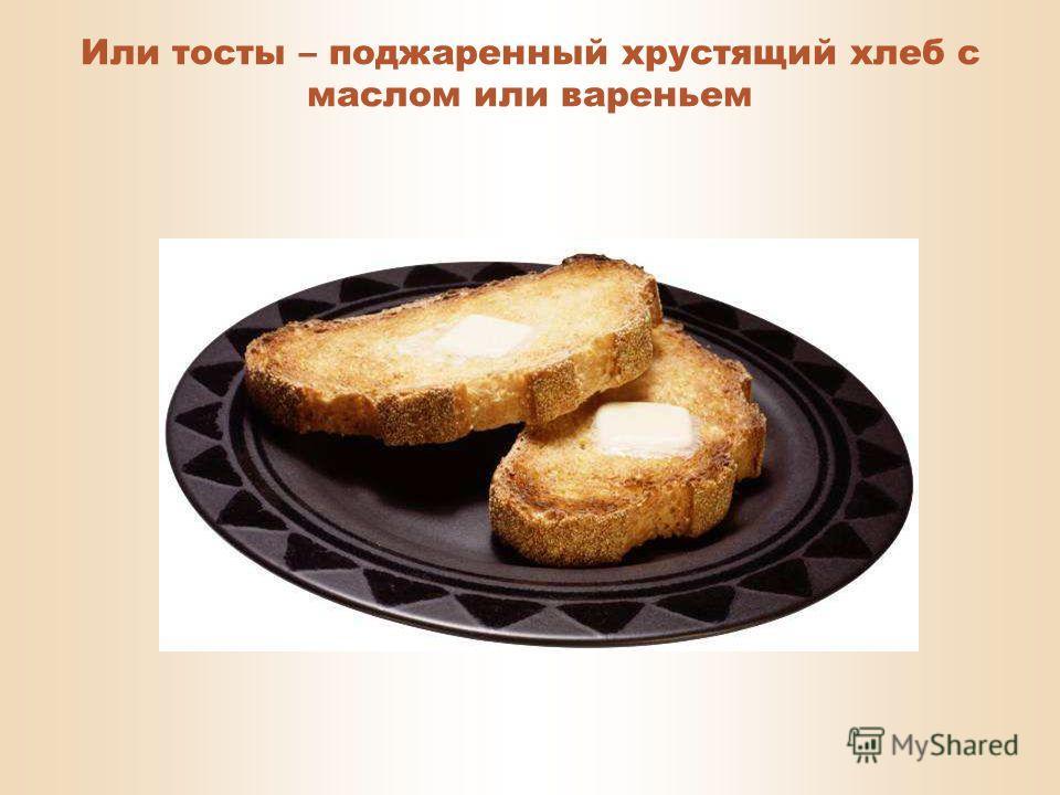 Обычно, это быстрая закуска – бутерброды, булочки
