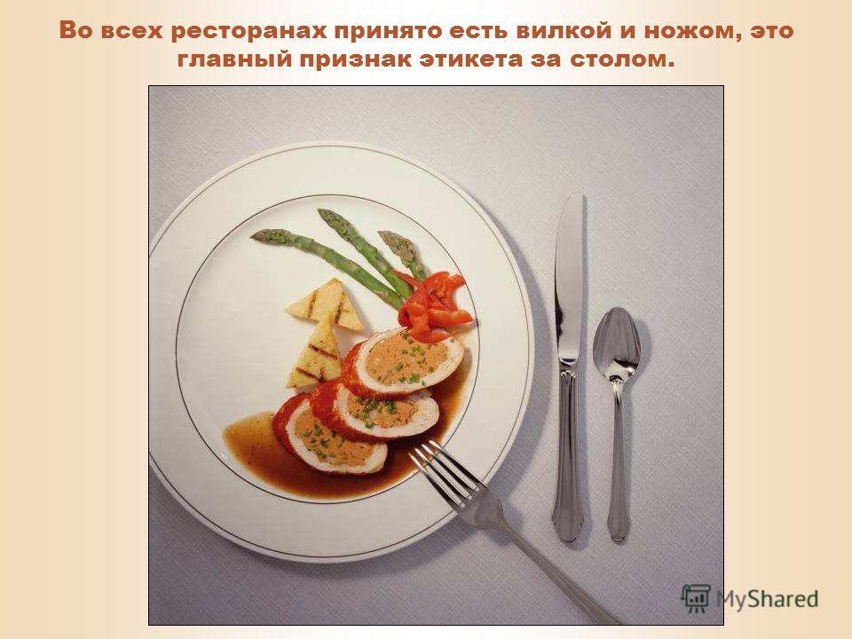 Удобно есть вторые блюда вилкой и ножом. Разрезать пищу ножиком и накалывать небольшие кусочки на вилку.