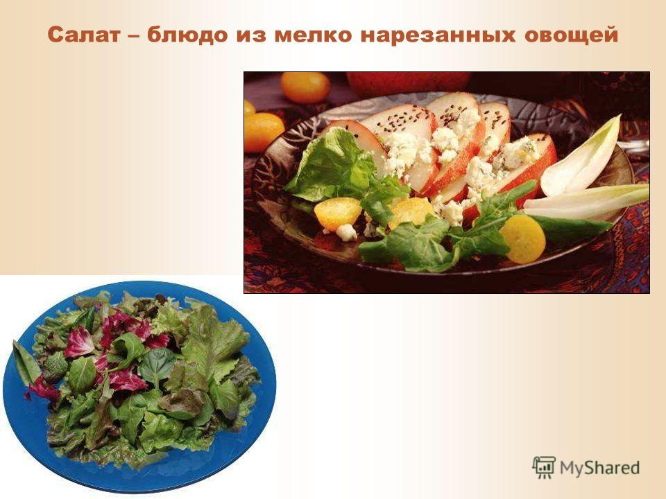 Во всех ресторанах принято есть вилкой и ножом, это главный признак этикета за столом.